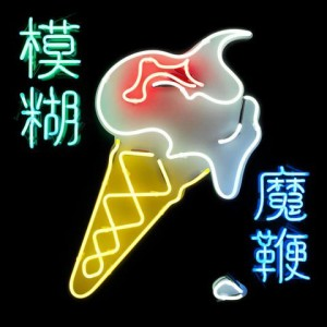 blur-nuovo-disco-the-magic-whip